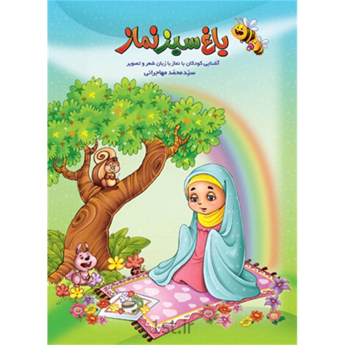 عکس کتابکتاب شعر باغ سبز نماز سروده سید محمد مهاجرانی