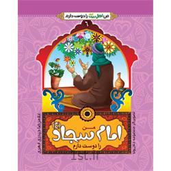 عکس کتابکتاب من امام سجاد(ع) را دوست دارم نویسنده حجت الاسلام حیدری ابهری