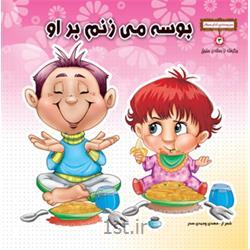 کتاب بوسه می زنم بر او نویسنده حجت الاسلام حیدری ابهری