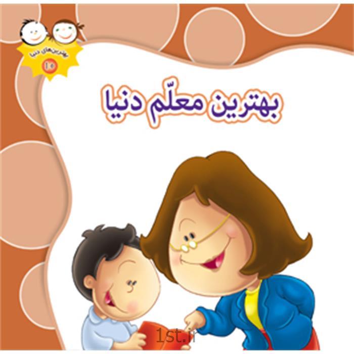 کتاب بهترین معلم دنیا مترجم فاطمه محقق نجفی
