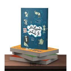 عکس کتابمجموعه چهار جلدی شیرین تر از شکر نوشته ابوالفضل هادی منش