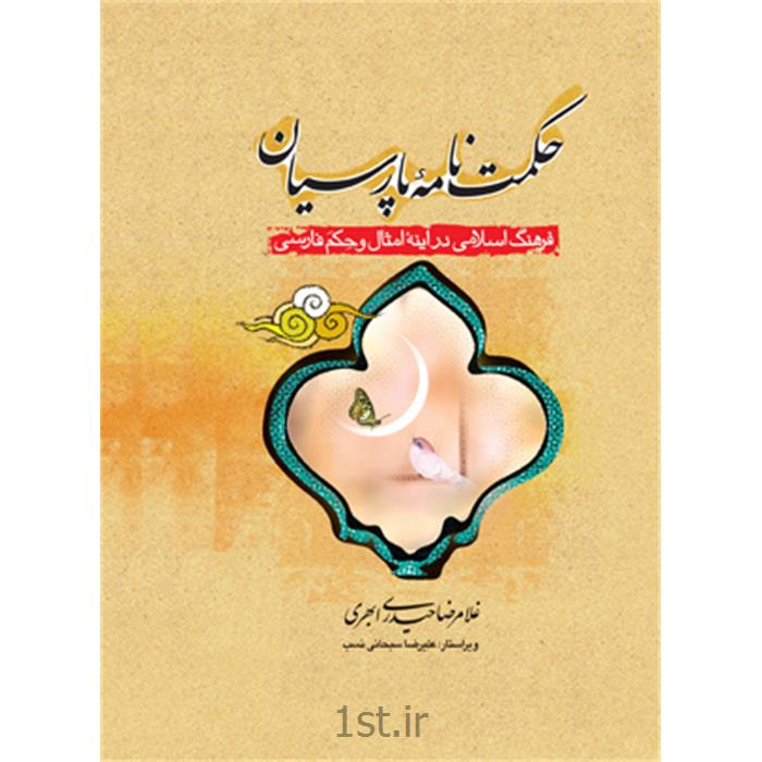 عکس کتابکتاب حکمت نامه ی پارسیان نویسنده غلامرضاحیدریابهری