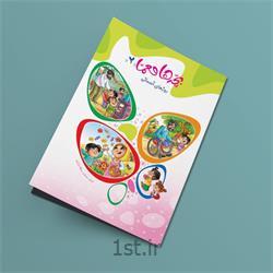 کتاب بچه ها معما جلد 2