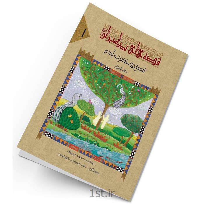 کتاب قصه حضرت آدم