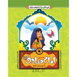 کتاب من امام صادق (ع)را دوست دارم نویسنده حجت الاسلام حیدری ابهری