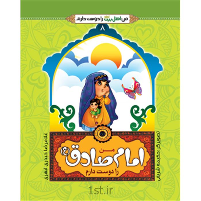 عکس کتابکتاب من امام صادق (ع)را دوست دارم نویسنده حجت الاسلام حیدری ابهری