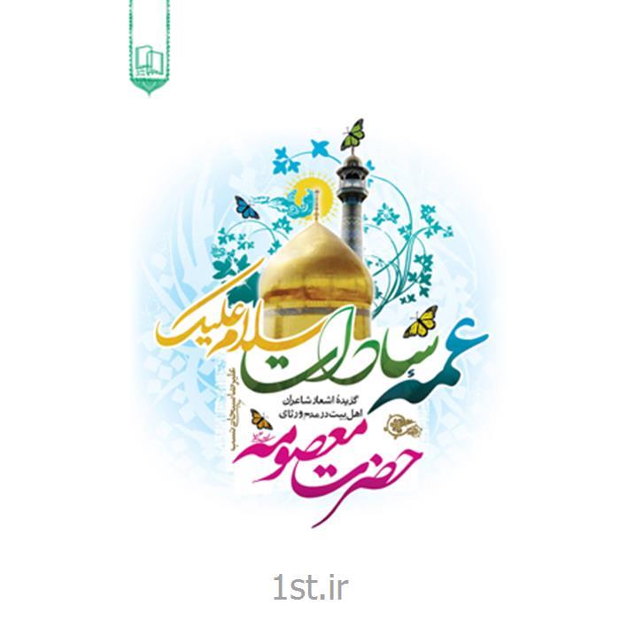 کتاب عمه سادات سلام علیک نویسنده علیرضا سبحانینسب