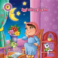کتاب سلام ای ماه زیبا نویسنده حجت الاسلام حیدری ابهری