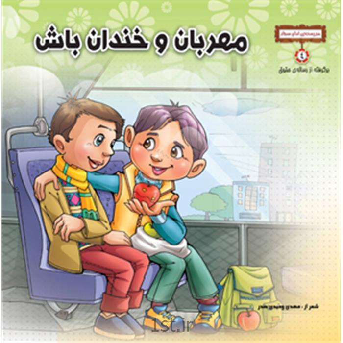 کتاب مهربان و خندان باش نویسنده حجت الاسلام حیدری ابهری