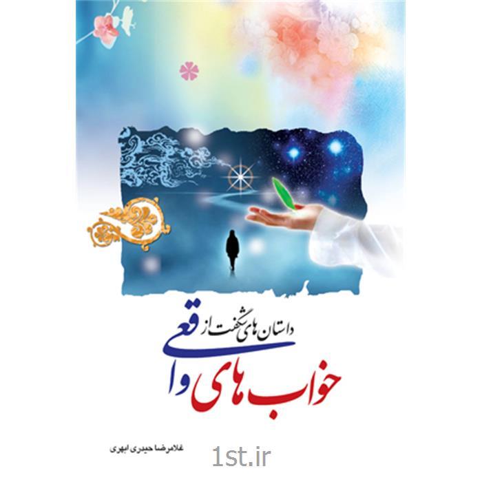 کتاب داستان های شگفت ازخواب های واقعی نویسنده غلامرضا حیدریابهری