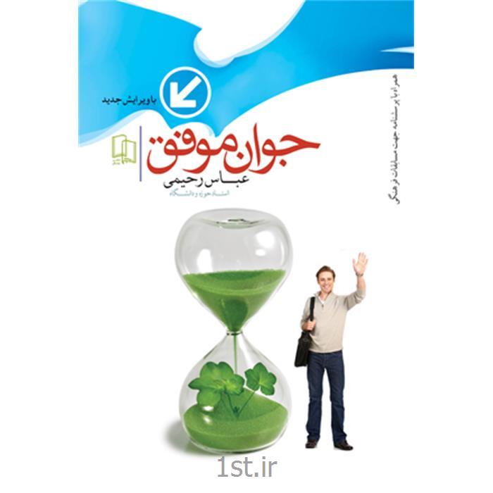 کتاب جوان موفق نویسنده عباس رحیمی