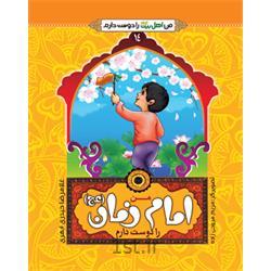 عکس کتابکتاب من امام زمان(عج)را دوست دارم نویسنده حجت الاسلام حیدری ابهری