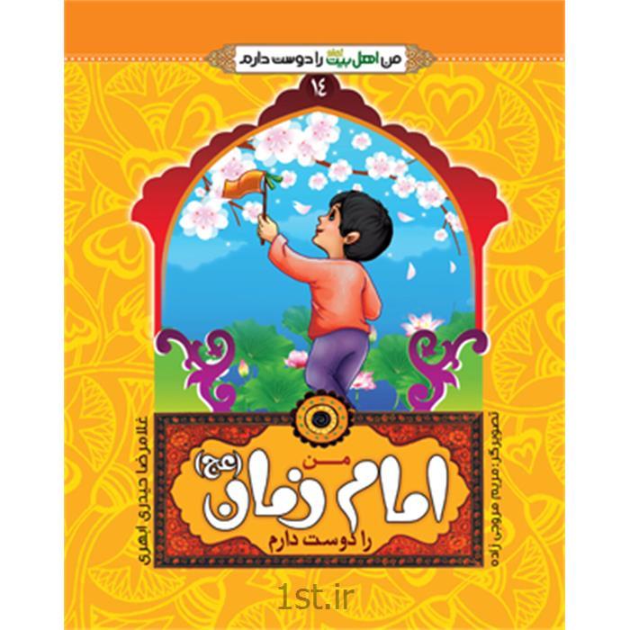 کتاب من امام زمان (عج) را دوست دارم نویسنده حجت الاسلام حیدری ابهری