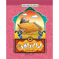 عکس کتابکتاب من امام باقر (ع) را دوست دارم نویسنده حجت الاسلام حیدری ابهری