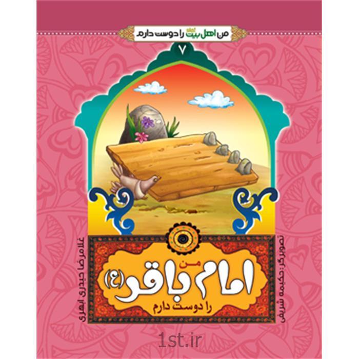 کتاب من امام باقر (ع) را دوست دارم نویسنده حجت الاسلام حیدری ابهری