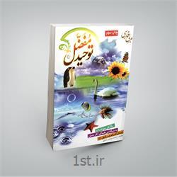 کتاب توحید مفضل (عربی به فارسی) نوشته محمدمهدی رضایی