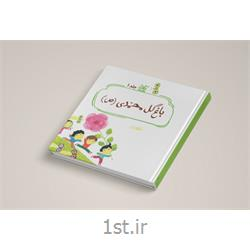 کتاب باغ گل محمدی 1 نوشته سید محمد مهاجرانی