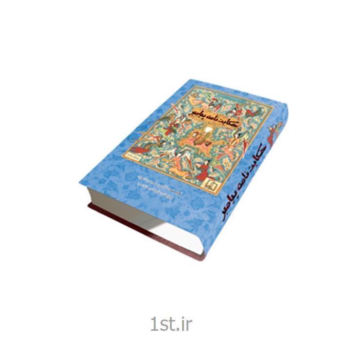 کتاب حکایت نامه پیامبر نوشته غلامرضا حیدری ابهری