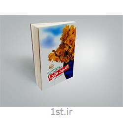 کتاب امید فردا نوشته عباس رحیمی