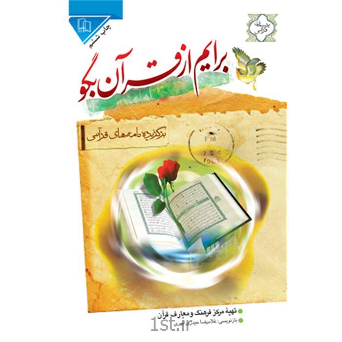 کتاب برایم از قرآن بگو نویسنده غلامرضاحیدریابهری