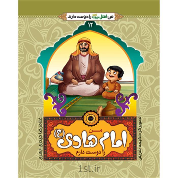 عکس کتابکتاب من امام هادی(ع) را دوست دارم نویسنده حجت الاسلام حیدری ابهری