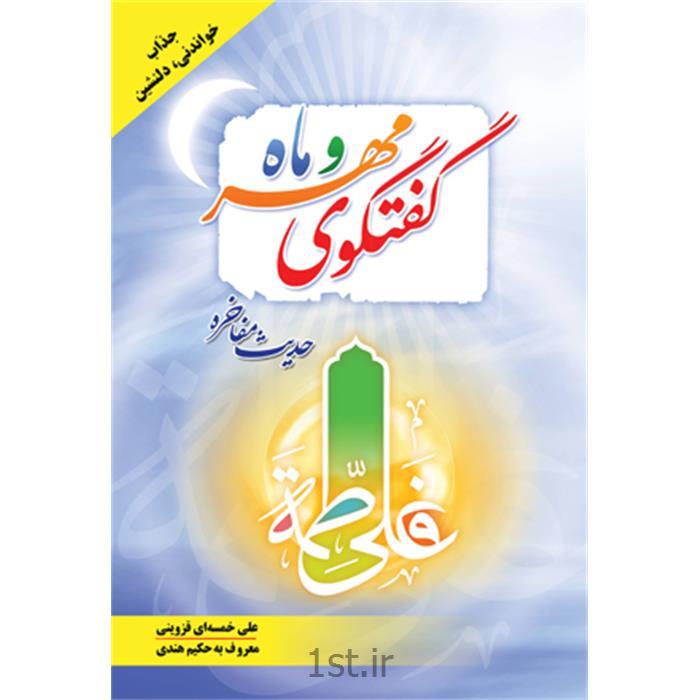 کتاب گفتگوی مهروماه نویسنده علی خمسهایقزوینی