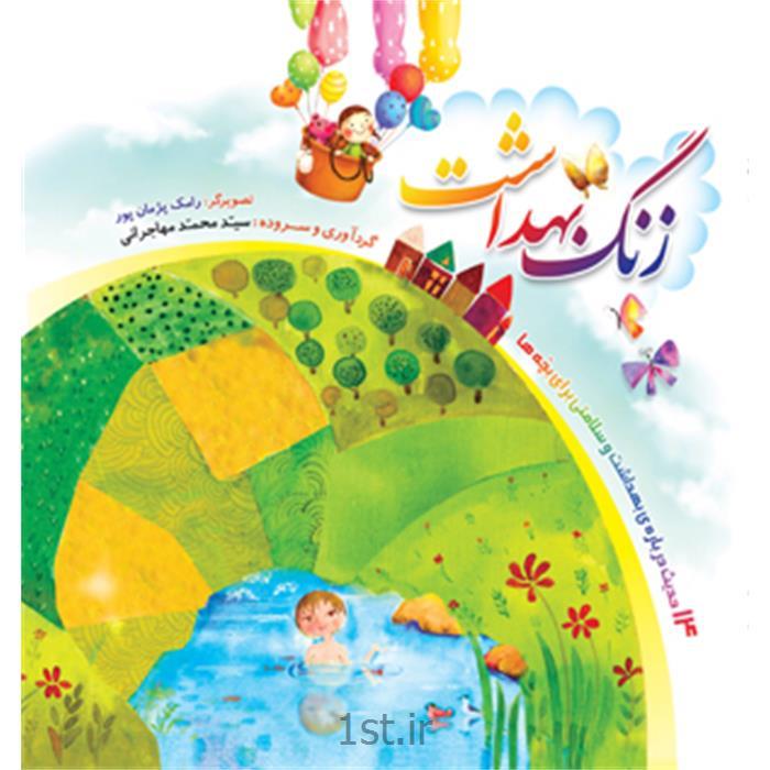 کتاب آموزشی زنگ بهداشت سروده سید محمد مهاجرانی