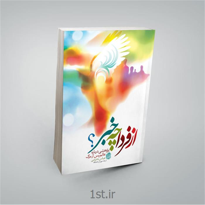 کتاب از فردا چه خبر؟ نوشته عباس رحیمی