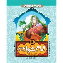 عکس کتابکتاب من امام جواد(ع) را دوست دارم نویسنده حجت الاسلام حیدری ابهری