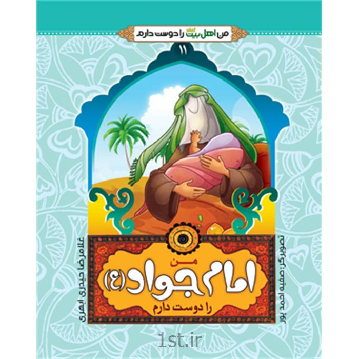 کتاب من امام جواد (ع) را دوست دارم نویسنده حجت الاسلام حیدری ابهری