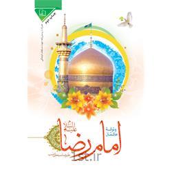 کتاب ره توشه عاشقان امام رضا(ع) نویسنده علیرضا سبحانینسب