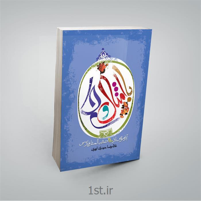 عکس کتابکتاب با امثال و حکم نوشته غلامرضا حیدری ابهری