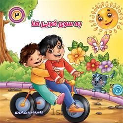 کتاب به سوی خوبی ها نویسنده حجت الاسلام حیدری ابهری