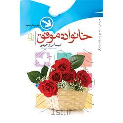 کتاب خانواده موفق نویسنده عباس رحیمی