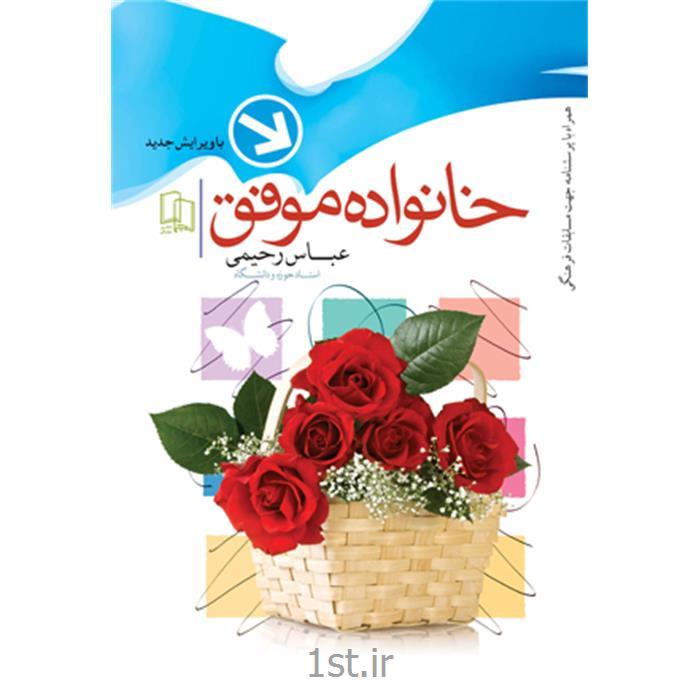 عکس کتابکتاب خانواده موفق نویسنده عباس رحیمی