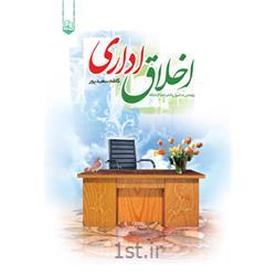 عکس کتابکتاب اخلاق اداری نویسنده کاظم سعیدپور