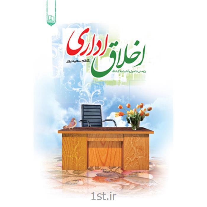 کتاب اخلاق اداری نویسنده کاظم سعیدپور