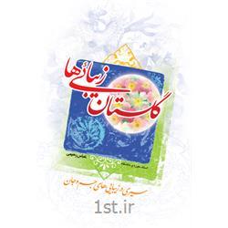 کتاب گلستان زیبایی ها نویسنده عباس رحیمی