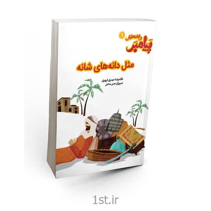 کتاب داستانی پیامبر وقصه هایش 1نویسنده حجت الاسلام حیدری ابهری