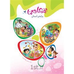 کتاب آموزشی بچه ها معما 2 سروده سید محمد مهاجرانی