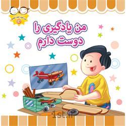 کتاب من یادگیری را دوست دارم مترجم فاطمه محقق نجفی