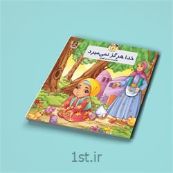 عکس کتابکتاب خدا هرگز نمی میرد نویسنده غلامرضا حیدری ابهری