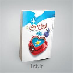کتاب ازدواج موفق نوشته عباس رحیمی