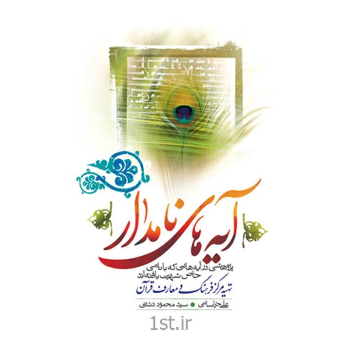کتاب آیههای نامدار کاری از مرکز فرهنگ و معارف قرآن