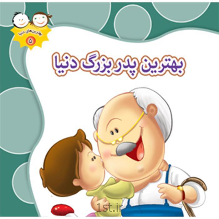 کتاب بهترین پدر بزرگ دنیا مترجم فاطمه محقق نجفی