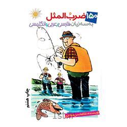 کتاب یکصد و پنجاه ضرب المثل فارسی،انگلیسی و عربی نویسنده غلامحسین فولادى