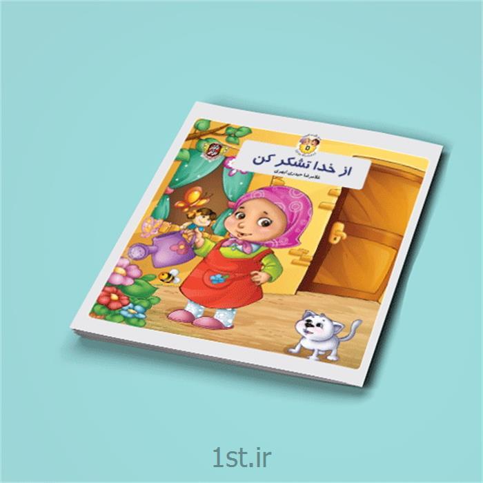 کتاب از خدا تشکر کن نوشته غلامرضا حیدری ابهری