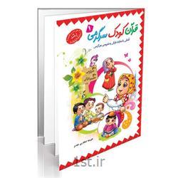 عکس کتابکتاب قرآن ، کودک ، سرگرمی 1