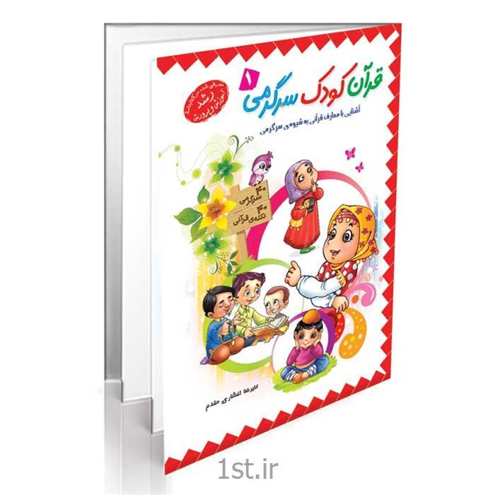 کتاب قرآن ، کودک ، سرگرمی 1