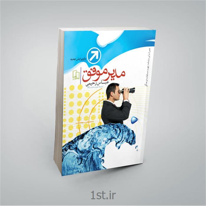 عکس کتابکتاب مدیر موفق نوشته عباس رحیمی